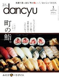 dancyu (ダンチュウ) 2020年 1月号 [雑誌]【電子書籍】[ dancyu編集部 ]