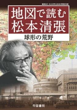 地図で読む松本清張〜球形の荒野〜
