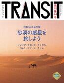 TRANSIT44号 地球の未来を探して、砂漠へ