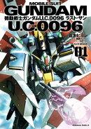 機動戦士ガンダム U.C.0096 ラスト・サン(1)