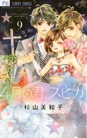 4月の君、スピカ。(9)【電子書籍】[ 杉山美和子 ]