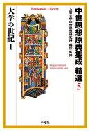 中世思想原典集成 精選5 大学の世紀1