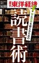 知と思考を鍛えるための読書術週刊東洋経済eビジネス新書No.53【電子書籍】