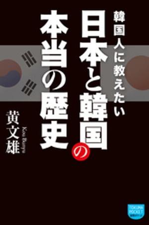 韓国人に教えたい 日本と韓国の本当の歴史【電子書籍】[ 黄文雄 ]