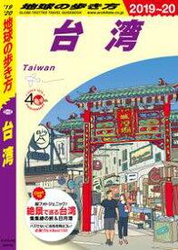 地球の歩き方 D10 台湾 2019-2020【電子書籍】