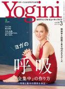 Yogini(ヨギーニ) 2021年3月号 Vol.80