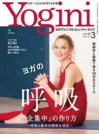 Yogini(ヨギーニ) 2021年3月号 Vol.80【電子書籍】