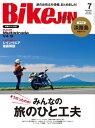BikeJIN/培倶人 2021年7月号 Vol.221【電子書籍】[ BikeJIN編集部 ]