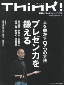 Think! 2012 Winter No.40特集:プレゼン力を鍛える 人を動かす9つの方法【電子書籍】