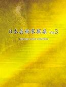 日本芸術家撰集 Vol.3