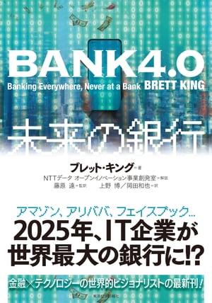 BANK4.0 未来の銀行【電子書籍】[ ブレット・キング ]