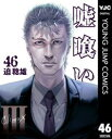 嘘喰い 46【電子書籍】[ 迫稔雄 ]