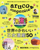 aruco magazine vol.2