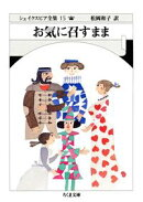 お気に召すまま ーーシェイクスピア全集(15)