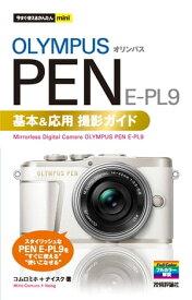 今すぐ使えるかんたんmini オリンパスPEN E-PL9基本&応用撮影ガイド【電子書籍】[ コムロミホ ]