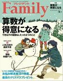 プレジデントFamily (ファミリー)2015年 01月号[雑誌]