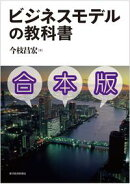 ビジネスモデルの教科書【合本版】