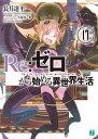 Re:ゼロから始める異世界生活 17【電子書籍】[ 長月 達平 ]