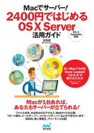 Macでサーバー! 2400円ではじめるOS X Server活用ガイド【電子書籍】[ 吉田 雷(MixtureScape) ]