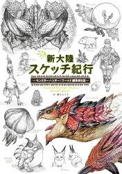 新大陸スケッチ紀行 〜モンスターハンター:ワールド 編纂者日誌〜