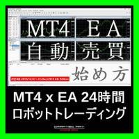 『 MT4(メタトレーダー4)にEA(エキスパートアドバイザー)をセットして、PCにFX24時間自動売買システムトレードをさせて不労所得を得る方法 』 - Nov 2018 - 【最強版】【電子書籍】[ CRAFTec Art ]