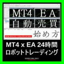 『 MT4(メタトレーダー4)にEA(エキスパートアドバイザー)をセットして、PCにFX24時間自動売買システムトレードをさせ…