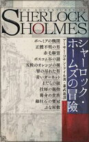 シャーロック・ホームズの冒險