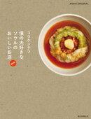 コウケンテツ 僕の大好きな、ソウルのおいしいお店 最新版