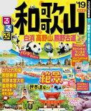 るるぶ和歌山 白浜 高野山 熊野古道'19