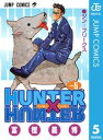 HUNTER×HUNTER モノクロ版 5【電子書籍】[ 冨樫義博 ]