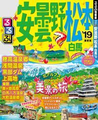 るるぶ安曇野 松本 白馬'19【電子書籍】