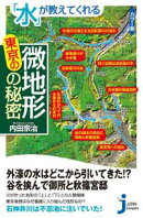 「水」が教えてくれる東京の微地形の秘密