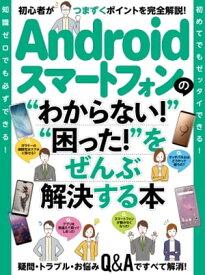 """Androidスマートフォンの""""わからない!""""""""困った!""""をぜんぶ解決する本【電子書籍】"""