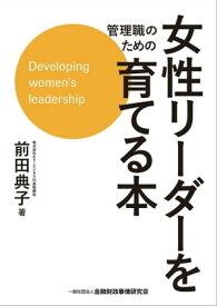 管理職のための女性リーダーを育てる本【電子書籍】[ 前田 典子 ]