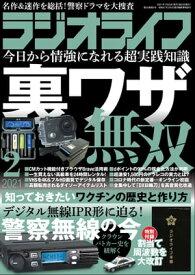 ラジオライフ2021年 2月号【電子書籍】[ ラジオライフ編集部 ]