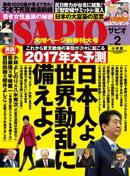 SAPIO (サピオ) 2017年 2月号