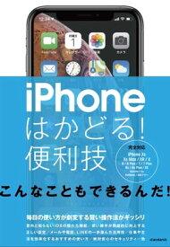 iPhoneはかどる!便利技【電子書籍】