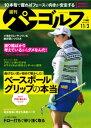 週刊パーゴルフ 2020/11/3号【電子書籍】[ パーゴルフ ]