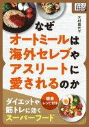 なぜオートミールは海外セレブやアスリートに愛されるのか 〜ダイエットや筋トレに効くスーパーフード〜 簡単レシピ…