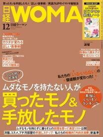 日経ウーマン 2020年12月号 [雑誌]【電子書籍】