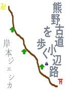 熊野古道小辺路を歩く