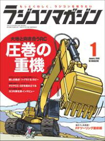 RCmagazine 2020年1月号【電子書籍】[ RCmagazine編集部 ]