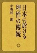 日本に於ける理性の傳統