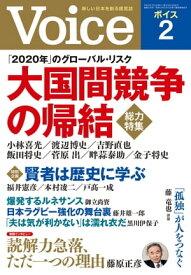 Voice 2020年2月号【電子書籍】