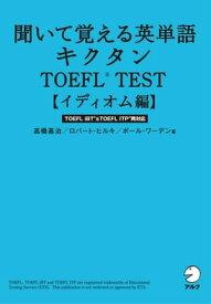 [無料音声DL付]聞いて覚える英単語 キクタンTOEFL(R) TEST【イディオム編】【電子書籍】[ 高橋基治 ]