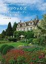 コッツウォルズ イングリッシュガーデンとティールーム庭園と紅茶とマナーハウスを楽しむ【電子書籍】[ 小林写函 ]