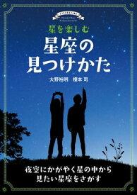 星を楽しむ 星座の見つけかた夜空にかがやく星の中から見たい星座をさがす【電子書籍】[ 大野裕明 ]