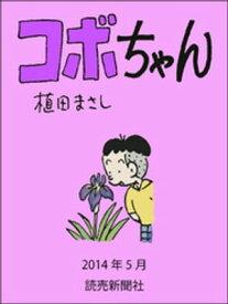 コボちゃん 2014年5月【電子書籍】[ 植田まさし ]