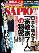 SAPIO (サピオ) 2017年 3月号