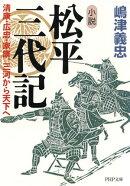 小説 松平三代記